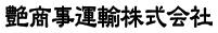 冷凍ウイングの長距離輸送や運送業者なら熊本の艶商事運輸へ。傭車募集中